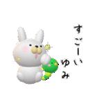 【ゆみちゃん】が使う名前スタンプ3D(個別スタンプ:36)