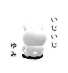 【ゆみちゃん】が使う名前スタンプ3D(個別スタンプ:37)