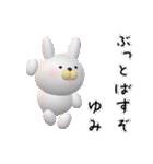 【ゆみちゃん】が使う名前スタンプ3D(個別スタンプ:38)