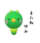 【ゆみちゃん】が使う名前スタンプ3D(個別スタンプ:40)