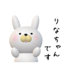 【りなちゃん】が使う名前スタンプ3D(個別スタンプ:01)