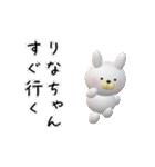 【りなちゃん】が使う名前スタンプ3D(個別スタンプ:02)