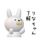 【りなちゃん】が使う名前スタンプ3D(個別スタンプ:04)