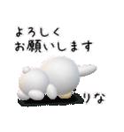 【りなちゃん】が使う名前スタンプ3D(個別スタンプ:07)
