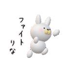【りなちゃん】が使う名前スタンプ3D(個別スタンプ:09)