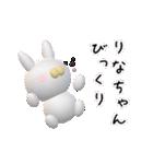 【りなちゃん】が使う名前スタンプ3D(個別スタンプ:10)