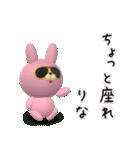 【りなちゃん】が使う名前スタンプ3D(個別スタンプ:11)