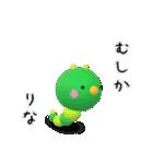 【りなちゃん】が使う名前スタンプ3D(個別スタンプ:13)