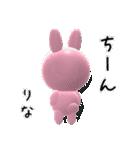 【りなちゃん】が使う名前スタンプ3D(個別スタンプ:14)