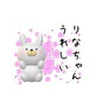 【りなちゃん】が使う名前スタンプ3D(個別スタンプ:17)