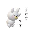 【りなちゃん】が使う名前スタンプ3D(個別スタンプ:18)