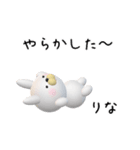 【りなちゃん】が使う名前スタンプ3D(個別スタンプ:19)