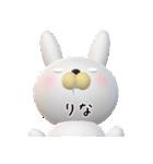 【りなちゃん】が使う名前スタンプ3D(個別スタンプ:22)