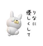 【りなちゃん】が使う名前スタンプ3D(個別スタンプ:27)