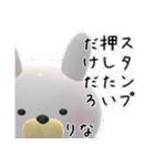【りなちゃん】が使う名前スタンプ3D(個別スタンプ:28)