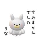 【りなちゃん】が使う名前スタンプ3D(個別スタンプ:29)