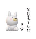 【りなちゃん】が使う名前スタンプ3D(個別スタンプ:30)