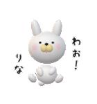 【りなちゃん】が使う名前スタンプ3D(個別スタンプ:33)