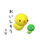 【りなちゃん】が使う名前スタンプ3D(個別スタンプ:35)