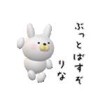 【りなちゃん】が使う名前スタンプ3D(個別スタンプ:38)