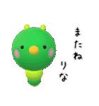 【りなちゃん】が使う名前スタンプ3D(個別スタンプ:40)