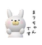 【まりちゃん】が使う名前スタンプ3D(個別スタンプ:01)