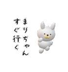 【まりちゃん】が使う名前スタンプ3D(個別スタンプ:02)