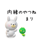 【まりちゃん】が使う名前スタンプ3D(個別スタンプ:03)