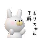 【まりちゃん】が使う名前スタンプ3D(個別スタンプ:04)