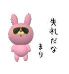 【まりちゃん】が使う名前スタンプ3D(個別スタンプ:06)