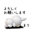【まりちゃん】が使う名前スタンプ3D(個別スタンプ:07)