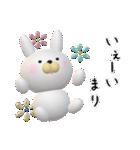 【まりちゃん】が使う名前スタンプ3D(個別スタンプ:08)