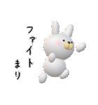 【まりちゃん】が使う名前スタンプ3D(個別スタンプ:09)
