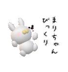 【まりちゃん】が使う名前スタンプ3D(個別スタンプ:10)