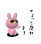 【まりちゃん】が使う名前スタンプ3D(個別スタンプ:11)