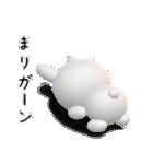【まりちゃん】が使う名前スタンプ3D(個別スタンプ:12)