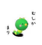 【まりちゃん】が使う名前スタンプ3D(個別スタンプ:13)