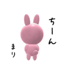 【まりちゃん】が使う名前スタンプ3D(個別スタンプ:14)