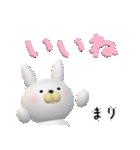【まりちゃん】が使う名前スタンプ3D(個別スタンプ:15)