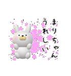 【まりちゃん】が使う名前スタンプ3D(個別スタンプ:17)
