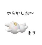 【まりちゃん】が使う名前スタンプ3D(個別スタンプ:19)