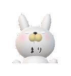 【まりちゃん】が使う名前スタンプ3D(個別スタンプ:22)