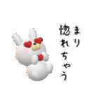 【まりちゃん】が使う名前スタンプ3D(個別スタンプ:24)