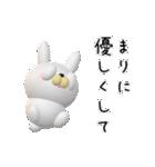 【まりちゃん】が使う名前スタンプ3D(個別スタンプ:27)