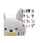 【まりちゃん】が使う名前スタンプ3D(個別スタンプ:28)