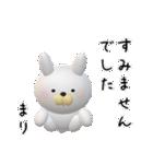 【まりちゃん】が使う名前スタンプ3D(個別スタンプ:29)