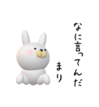 【まりちゃん】が使う名前スタンプ3D(個別スタンプ:30)