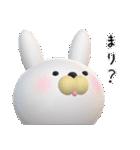 【まりちゃん】が使う名前スタンプ3D(個別スタンプ:31)