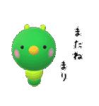【まりちゃん】が使う名前スタンプ3D(個別スタンプ:40)