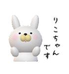 【りこちゃん】が使う名前スタンプ3D(個別スタンプ:01)